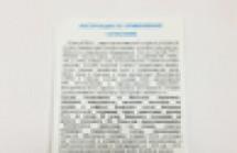Инструкция на бумаге