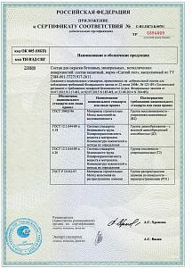 Приложение к Сертификату (пожарный)